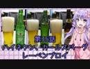 ゆかりさんがゆっくりとビールを飲む 第35話 ハイネケン & カールスバーグ &am...
