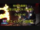【地球防衛軍5】今度は普通にR:INF縛りDLC2-10 対エイリアン部隊2