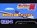 【キャプテン翼3実況】ワールドユース編の豆知識?を披露しつつプレイ #21-2【早送り動画】