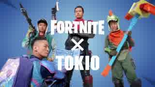 フォートナイト x TOKIO