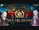 【They are billions】ゆづきず姉妹の終末世界生存戦略 Restart:4【160%】