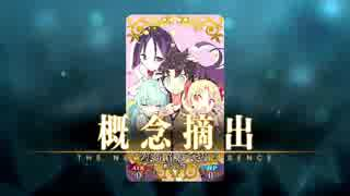 【Fate/Grand Order】サーヴァント・サマ
