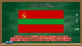 【迷国家列伝】「ソ連の亡霊」沿ドニエス