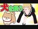 ゾンビ子 犬を飼う!!!