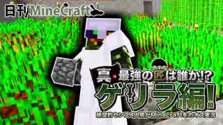 【日刊Minecraft】真・最強の匠は誰か!?ゲリラ編!絶望的センス4人衆がMinecraftをカオス実況!#18