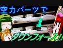 【ミニ四駆】こちら東北研究所!!#11「空力でダウンフォースを発生させる」