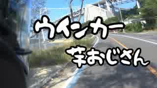 【地声車載】向島へ向かうゾ(´・ω・`)