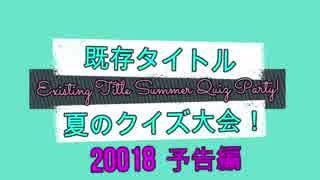 既存タイトル 夏のクイズ大会! 予告編