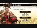 【六州将軍】聖獣戦姫217「玄妙なる文帝」【三国志大戦】