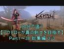 【Kenshi】アウトローが真の剣士を目指す 総集編3/3