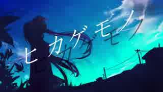 【初音ミクSoft】ヒカゲモノ【オリジナル曲】
