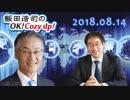 【長谷川幸洋】飯田浩司のOK! Cozy up! 2018.08.14