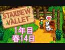 【StardewValley】○○になった彼らと!?ほのぼの牧場生活! ★13【実況】