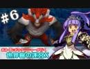 【HEROIC実況】おみくじボウケンシャーが行く世界樹の迷宮X【Part.6】