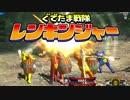 【実況】ぐでたま戦隊レンキンジャー 第2話【MHXX】