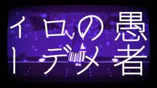 【ダンガンロンパMMD】舞園と苗木で妄想感