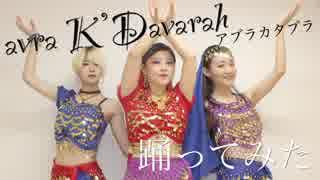 アブラカダブラ [avra K'Davarah]  踊って