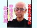 【沖縄の声】翁長知事の死を政治利用する