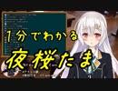 1分でわかる夜桜たま【アイドル部】