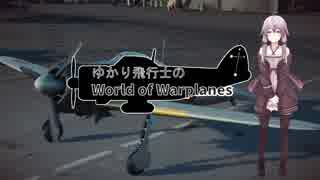【WoWp】ゆかり飛行士のWorld of Warplanes Part1【VOICEROID+実況】