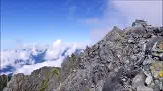 【北アルプスの山々を登ってみよう】剱岳