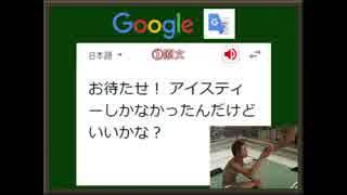 迫真語録部・Google翻訳の裏技 第七章