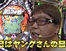 ハセガワヤングマン #6【無料サンプル】