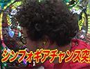 黄昏☆びんびん物語 #200
