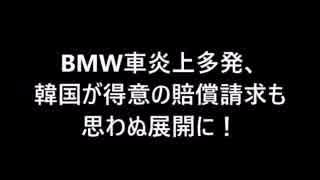 BMW車,韓国だけで炎上多発w韓国が得意の賠償請求も思わぬ展開に!「世界中で同じ部品使用も火災報告なし」
