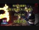 【地球防衛軍5】今度は普通にR:INF縛りDLC2-11 対怪生物