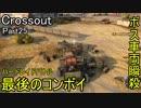 【Crossout】自由に車を作ってバトル Part25・ゆっくり実況