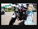 【桜乃そら車載】そらちゃん、今日はどこ行こか 第一回【XSR700】