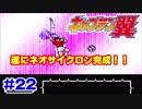 【キャプテン翼3実況】ワールドユース編の豆知識?を披露しつつプレイ #22