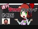 週刊音MADランキング #436 -8月第2週