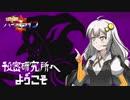 【Hearthstone】紲星あかりのハースライフ 第四回「秘密研究所へようこそ」【VOIC...
