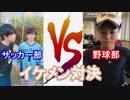 サッカー部VS野球部イケメン対決【TikTok】