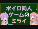 茜ちゃんと学ぶボイロ同人ゲームのミライ【Voiceroid解説】