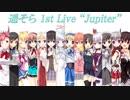 """遥そらさんが 1st Live """"Jupiter"""" で歌った曲"""