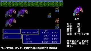 FC版 FF3 逃走禁止プレイ 【ゆっくり】