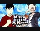 【ポケモンUSM】無限彩色のUltra battle SMash!【VS あみゅ】