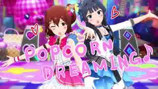 アイドルマスター 「POPCORN DREAMING♪」