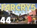 【XB1X】FARCRY 5 GE を楽しみながら実況プレイ 44