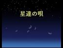 【初音ミク・GUMI】 星達の唄 【オリジナル曲】