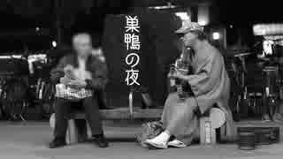 【宮元歌謡ショウ】AMANT-巣鴨の夜-(Short Version)【オリジナルPV】