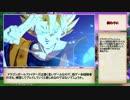 ドラゴンボールファイターズ入門講座第三回【実戦】
