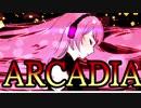 【闇音レンリ】 ARCADIA  【オリジナル曲】