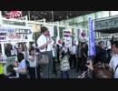 日本第一党 川崎街宣④ 極左暴力集団シバキ隊の演説妨害!H30/8/14