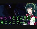 【Dead by Daylight】ゆかりとずん子の鬼ごっこゲーム その4 修正版 【VOICEROID...