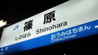 [合作]SHINO HARANE
