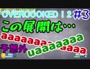 【OVERCOOKED!2】予想外の展開!これ料理ゲームだよな?part3【夫婦実況】【オーバークック2】